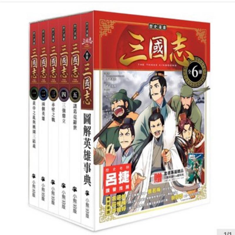 免運🌟歷史漫畫三國志系列(全套六冊)贈專屬資料夾