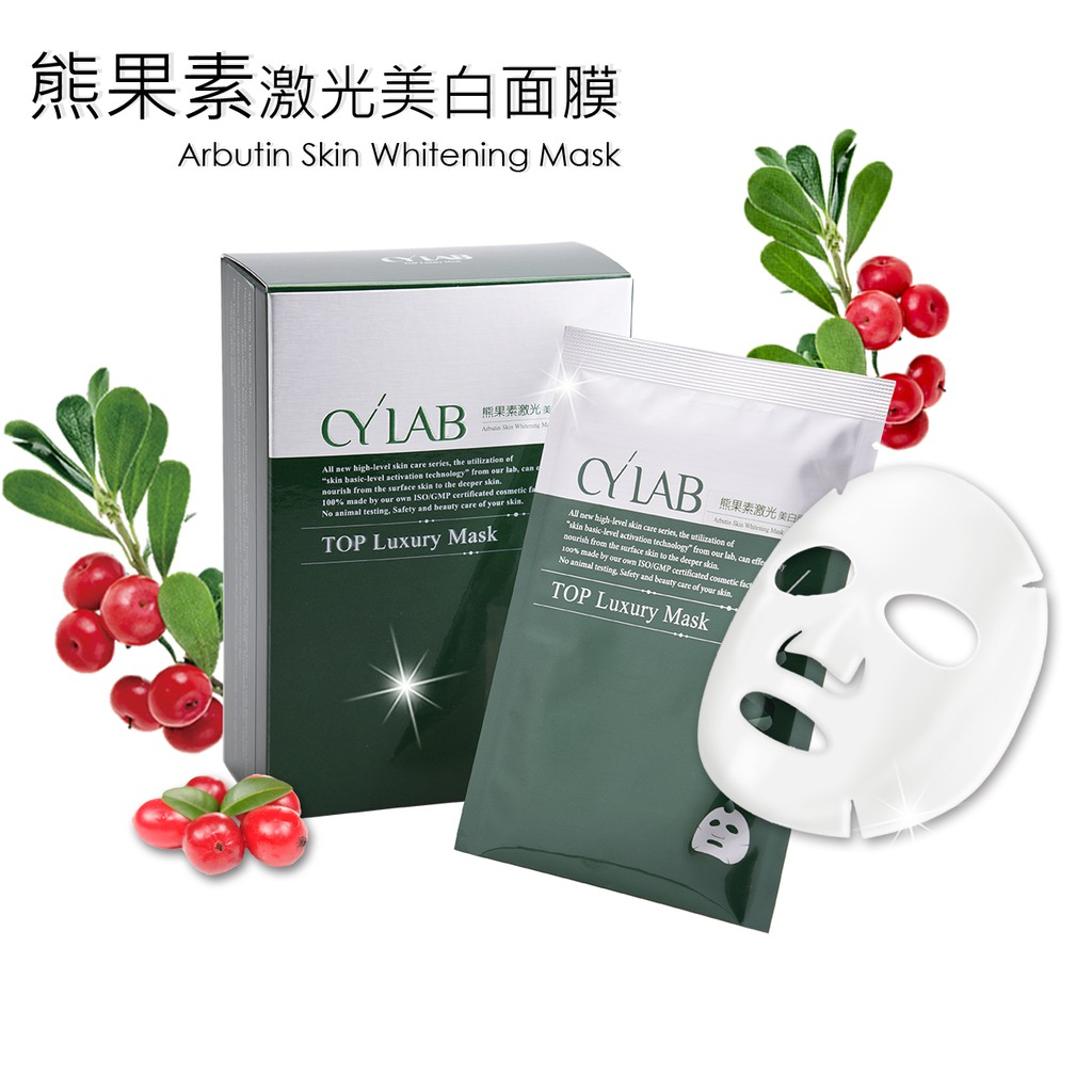 CYLAB 熊果素激光美白面膜 10片入│靜乙企業有限公司 台灣製造MIT