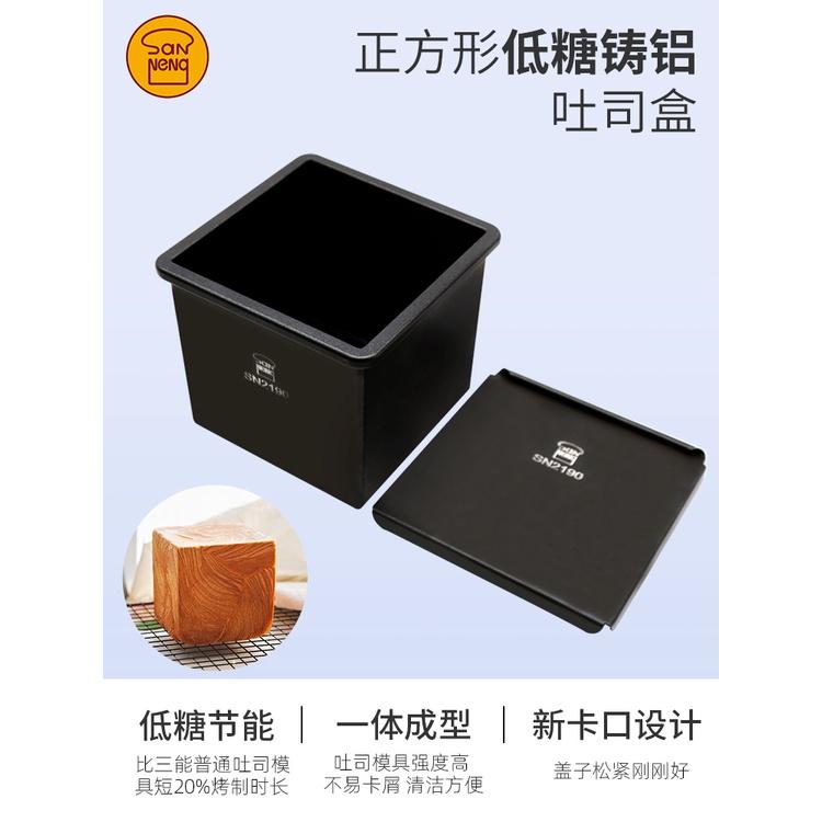三能低糖土司盒SN2067 2066 2065健康黑色不沾吐司模面包450g克