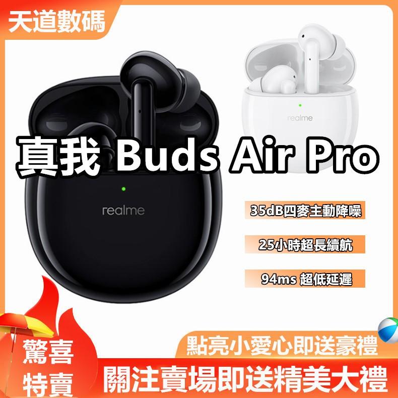 Realme Buds Air Pro 真我藍牙耳機 真無線藍芽耳機 ANC主動降噪 重低音 安卓蘋果適用