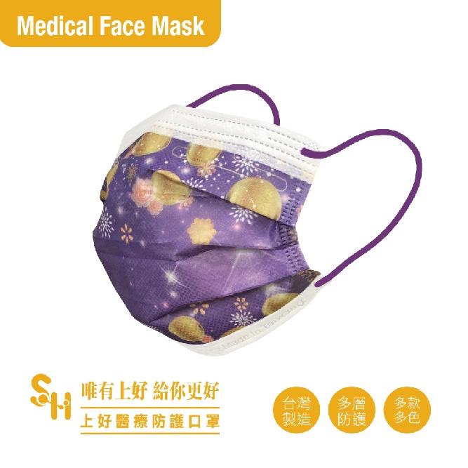 【上好生醫】成人|紫袍玉帶|30入醫療防護口罩