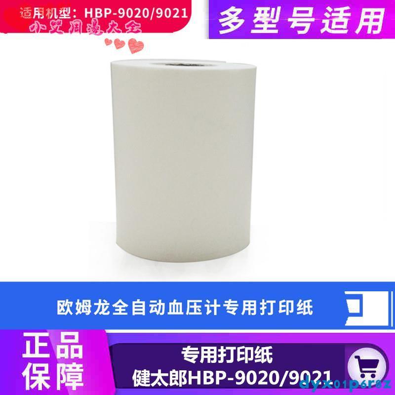 歐姆龍全自動血壓計健太郎HBP-9020/9021專用打印紙 熱敏紙小卷紙/小艾