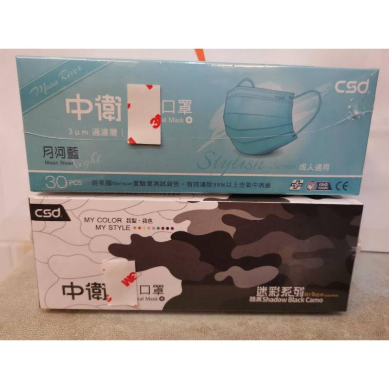 中衛 CSD 月河藍 黑迷彩 非醫療口罩 兩盒一組