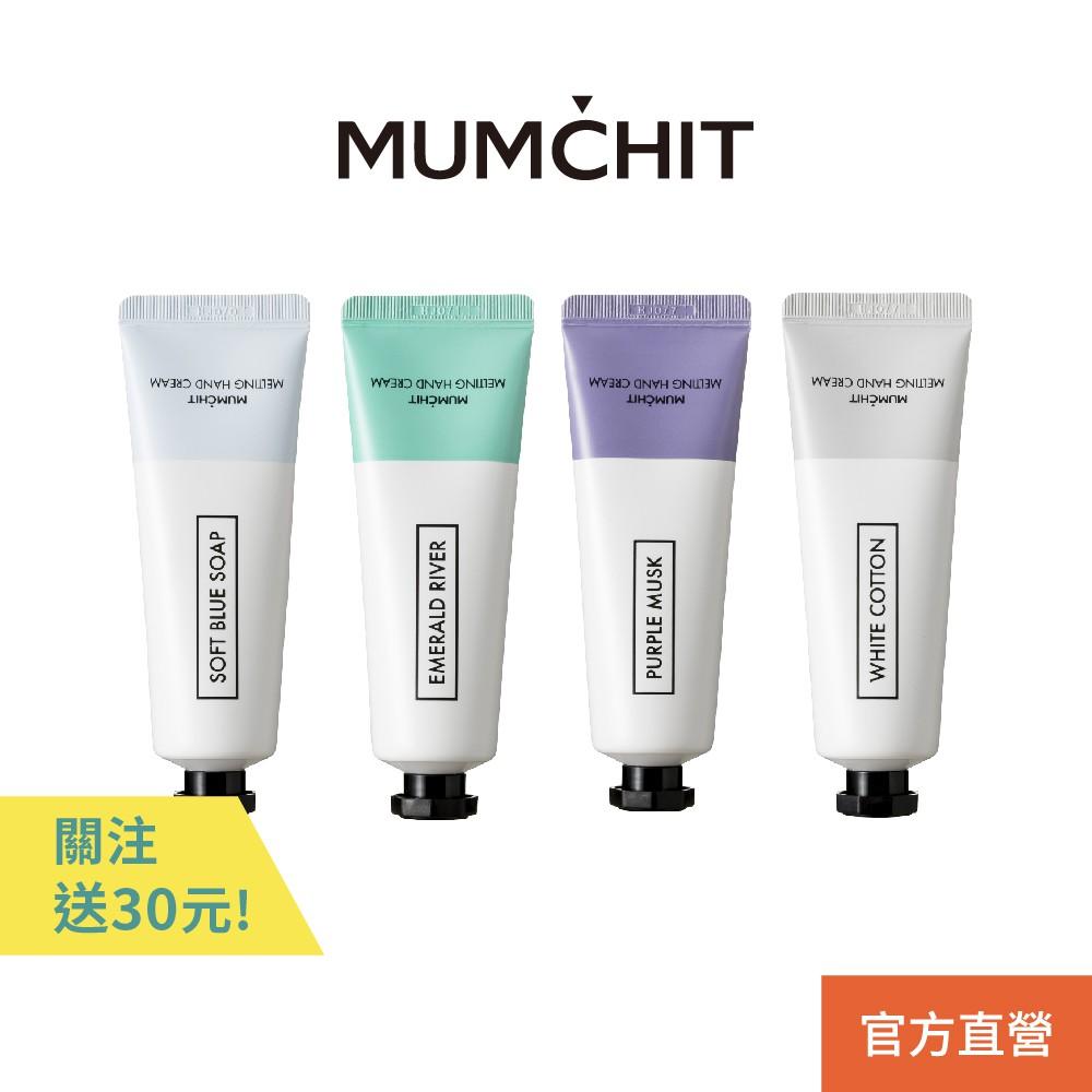 MUMCHIT默契香氛護手霜50ml 台灣總代理 保濕 好吸收 香氛 韓國原裝