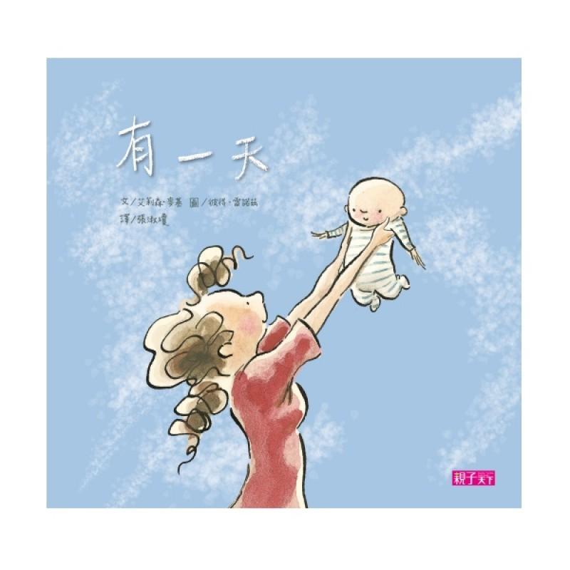 有一天|全日本銷售突破45 萬本,日本媽咪感動推薦