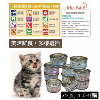 〖全店滿額免運〗靖 Jing 美味貓罐 靖貓罐 禾風貓食米罐 80g 160g 新北市