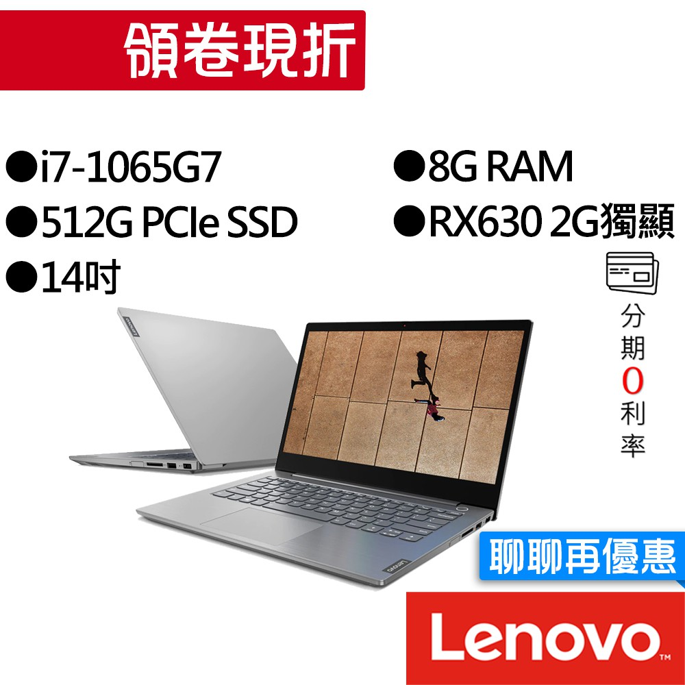 Lenovo聯想 ThinkBook 14 20SL00NGTW i7/RX630 獨顯 14吋 指紋辨識 商務筆電
