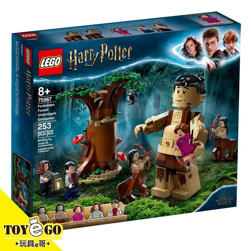 樂高LEGO Harry Potter 哈利波特 禁忌森林:恩不里居悲慘遭遇 玩具e哥 75967