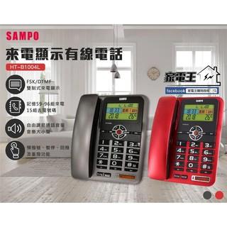 〔家電王〕SAMPO 聲寶 來電顯示 有線電話機 紅/ 鐵灰 HT-B1004L 語音報號 預撥號 市內電話 家用電話 臺中市