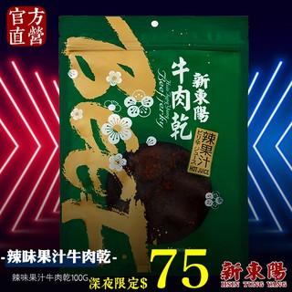 【週五深夜限定】辣味果汁牛肉乾100g【新東陽官方直營旗艦店】 牛肉乾 新北市