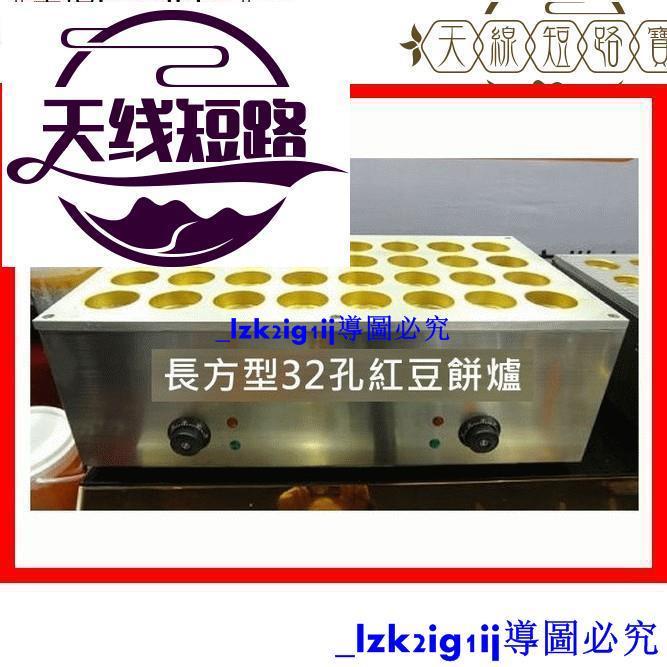 現貨長方型電熱32孔紅豆餅機 車輪餅機