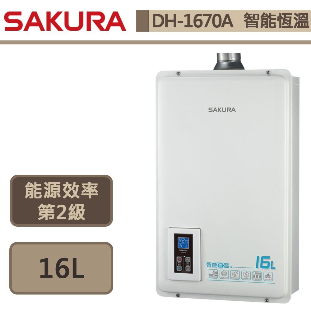 櫻花牌-DH-1670-SPA數位恆溫強制排氣型-部分地區含基本安裝