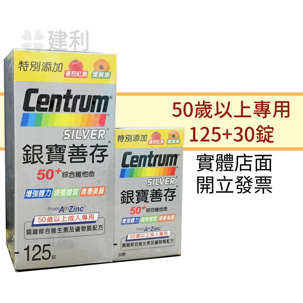 銀寶善存 125+30錠 綜合維他命【剪盒蓋特價】-建利健康生活網