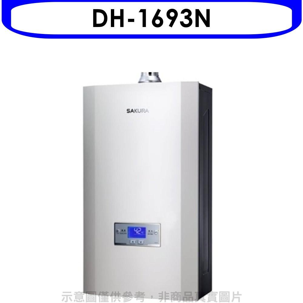 櫻花 16L強制排氣熱水器渦輪增壓(與DH1693/DH-1693同款)熱水器天然氣DH-1693N 廠商直送