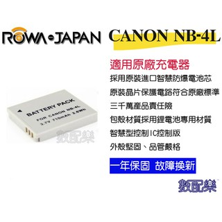 樂速配 ROWA 樂華 Canon NB-4L NB4L 電池 相機電池 鋰電池 防爆 原廠充電器可充 保固一年 臺中市