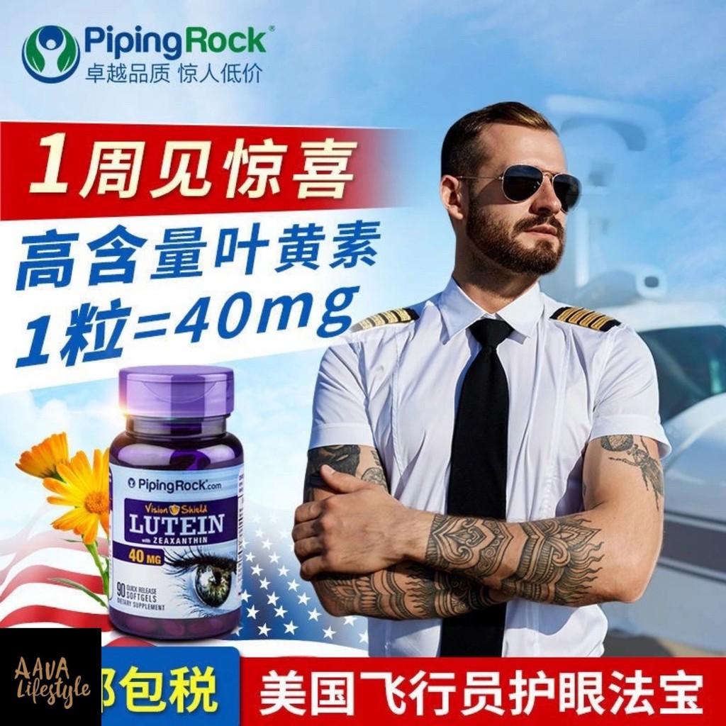 美國PipingrRock撲諾葉黃素40mg軟膠囊葉黃色素護眼片非專利藍莓