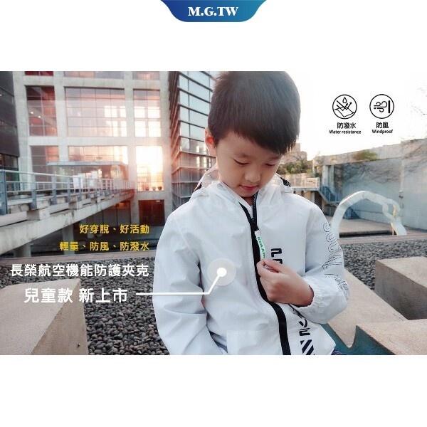 【墻墻】2021外出神器防護衣 長榮航空機能防護夾克 兒童款【GM】