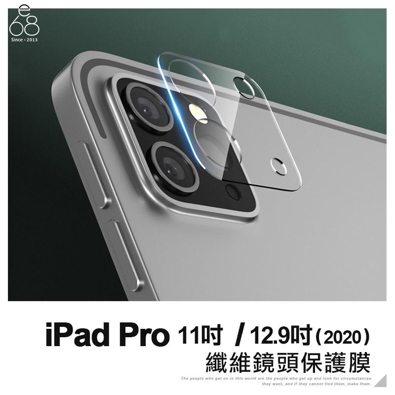 iPad Pro 11吋 2020/12.9吋 2020 纖維 鏡頭保護貼 保護膜 手機後鏡頭 防刮 鏡頭膜 H23B1