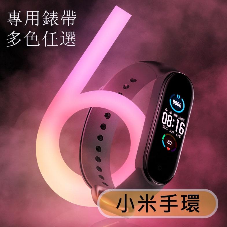 【台灣現貨】小米手環5錶帶 小米手環6 通用款 小米5錶帶 單色錶帶 錶帶 小米5 錶帶 小米手環錶帶 小米手環 配件