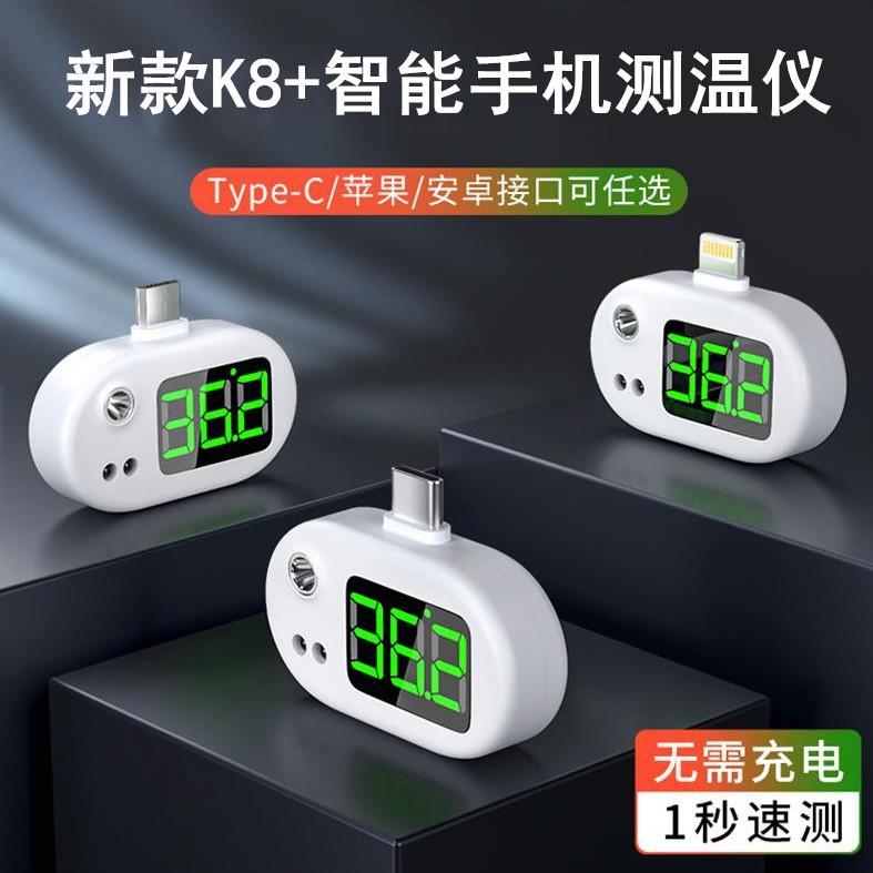 👉『防疫必備』🔥新款手機智能測溫儀便攜體溫表槍家用紅外線溫度計手腕額頭測溫槍