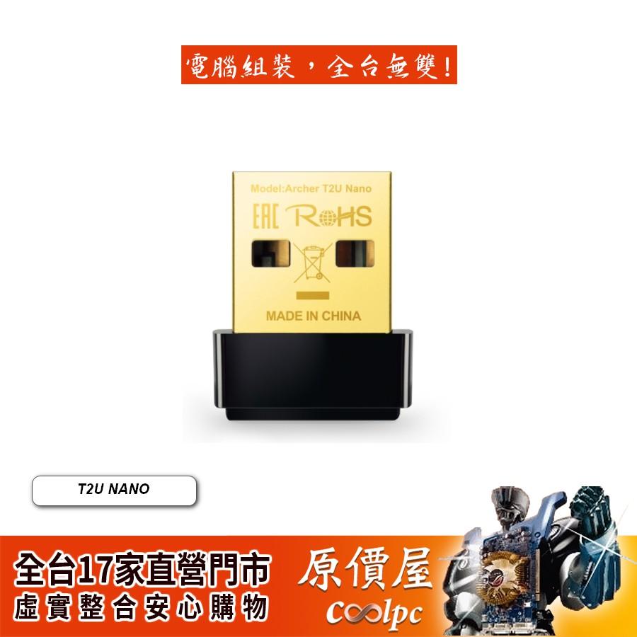 TP-LINK Archer T2U Nano【200+433M】AC雙頻 USB網卡/三年保固/網路卡/原價屋