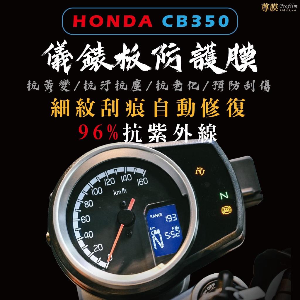 「尊膜99元」 HONDA CB350 儀表板 TPU 犀牛皮 保護貼 檔車 重機 儀表貼 螢幕貼 大燈 尾燈 螢幕
