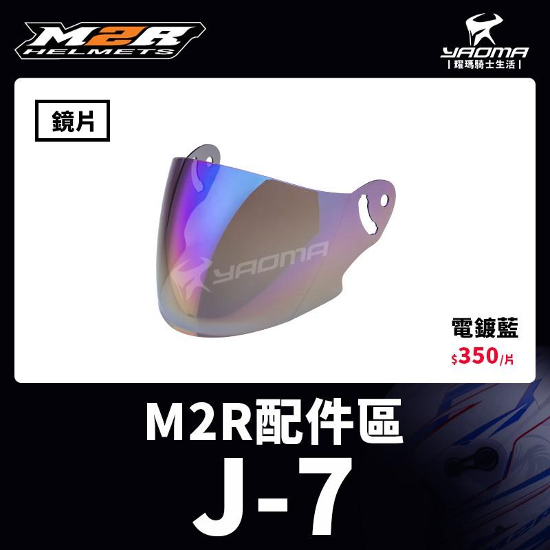 M2R安全帽 J-7 J7 配件 原廠鏡片 電鍍藍 耀瑪騎士安全帽部品