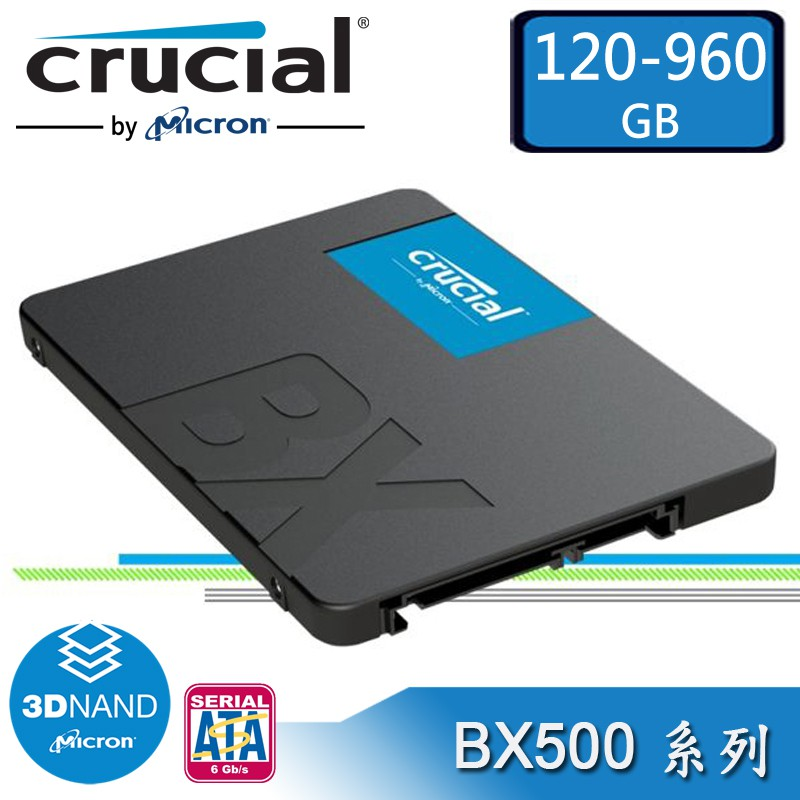 美光 BX500 系列 2.5吋 SSD 固態硬碟 Crucial 120GB 240GB 480GB 1TB【每家比】