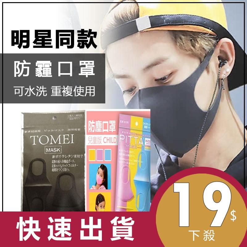 (快速出貨)日本 口罩 超彈性防霾口罩 易清洗可水洗重複使用 高效過濾防塵過敏環保耐用舒適透氣 立體剪裁瘦臉