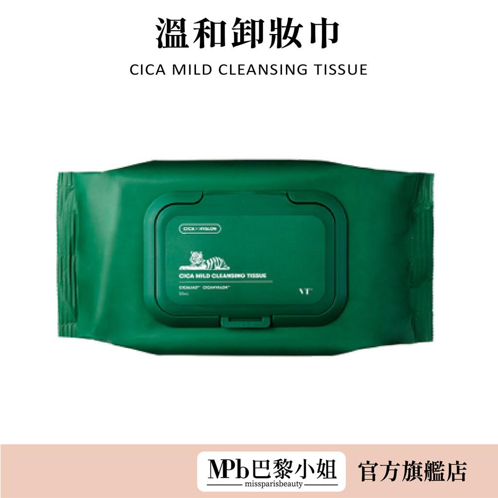 VT CICA【溫和卸妝巾】50入 MPB巴黎小姐 溫和卸妝 一般肌膚 199免運