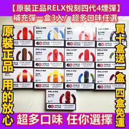 正品Relx悅刻四代補充彈煙彈 一盒3入 超多口味  批發價格  最好的替代