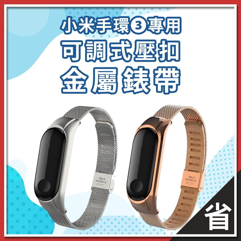 小米手環3 壓扣 金屬 錶帶 替換帶 錶帶 腕帶 金屬 小米手環 3 米蘭尼斯