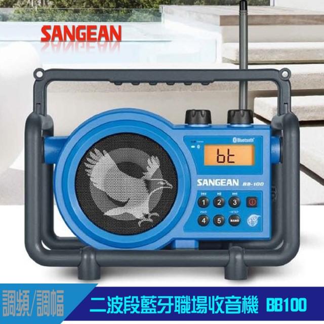 【免運】 SANGEAN 山進 二波段 藍牙 職場 收音機 BB100 音響 電台 5吋 充電 防水 5W FM AM