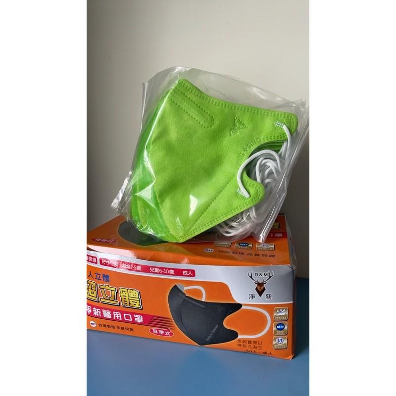 🎉就是現貨🔥台灣淨新螢光綠 醫療防護口罩  3D成人立體口罩😷😍