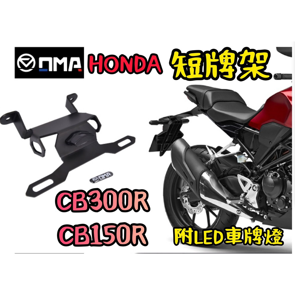 OMA HONDA CB300R CB150R 短牌架 附牌照燈 CB300 CB150