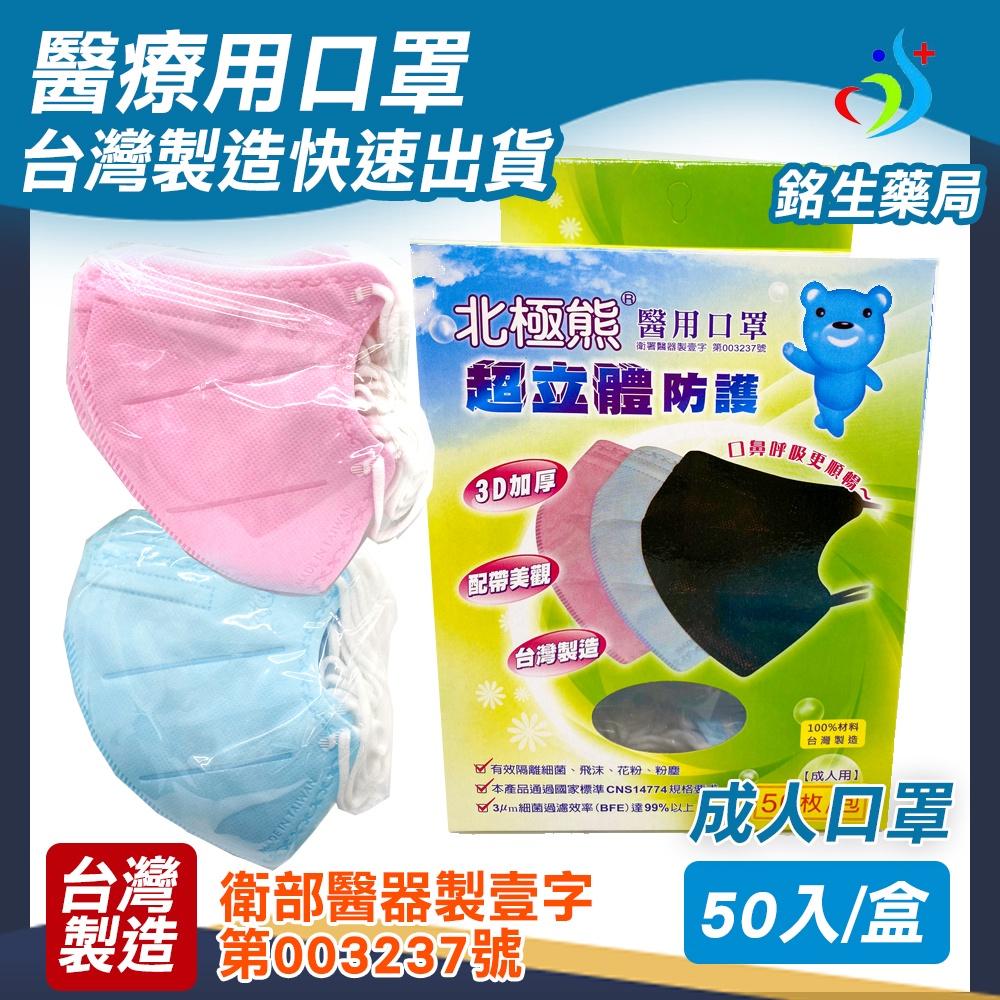 【銘生藥局】台灣製造成人醫療用口罩-3D超立體醫用口罩50入/盒 粉色/藍色-北極熊