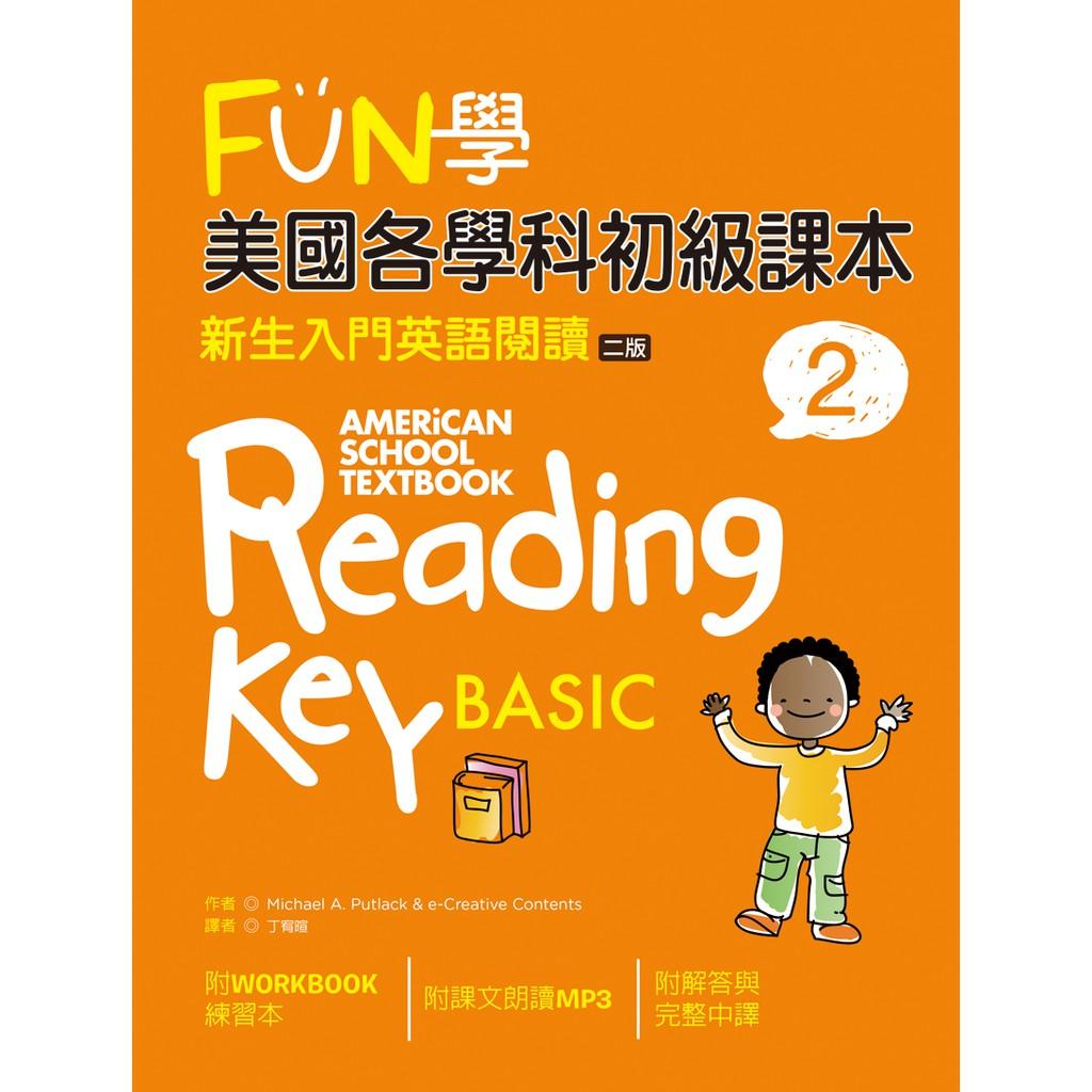 FUN學美國各學科初級課本:新生入門英語閱讀 2【二版】(菊8K + 1MP3 + Workbook練習本)