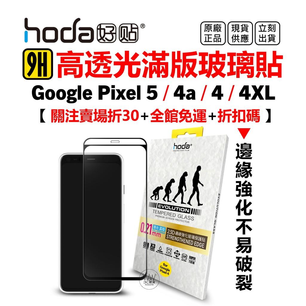 hoda Google Pixel 5 4 XL 4a 滿版玻璃貼 保護貼 高透光 邊緣強化 9H鋼化玻璃貼 原廠正品