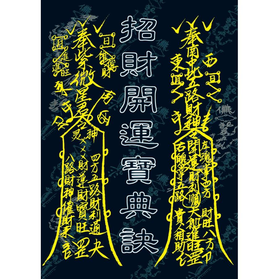 育林 招財開運寶典訣 平裝(林吉成)育林出版社蝦皮商城