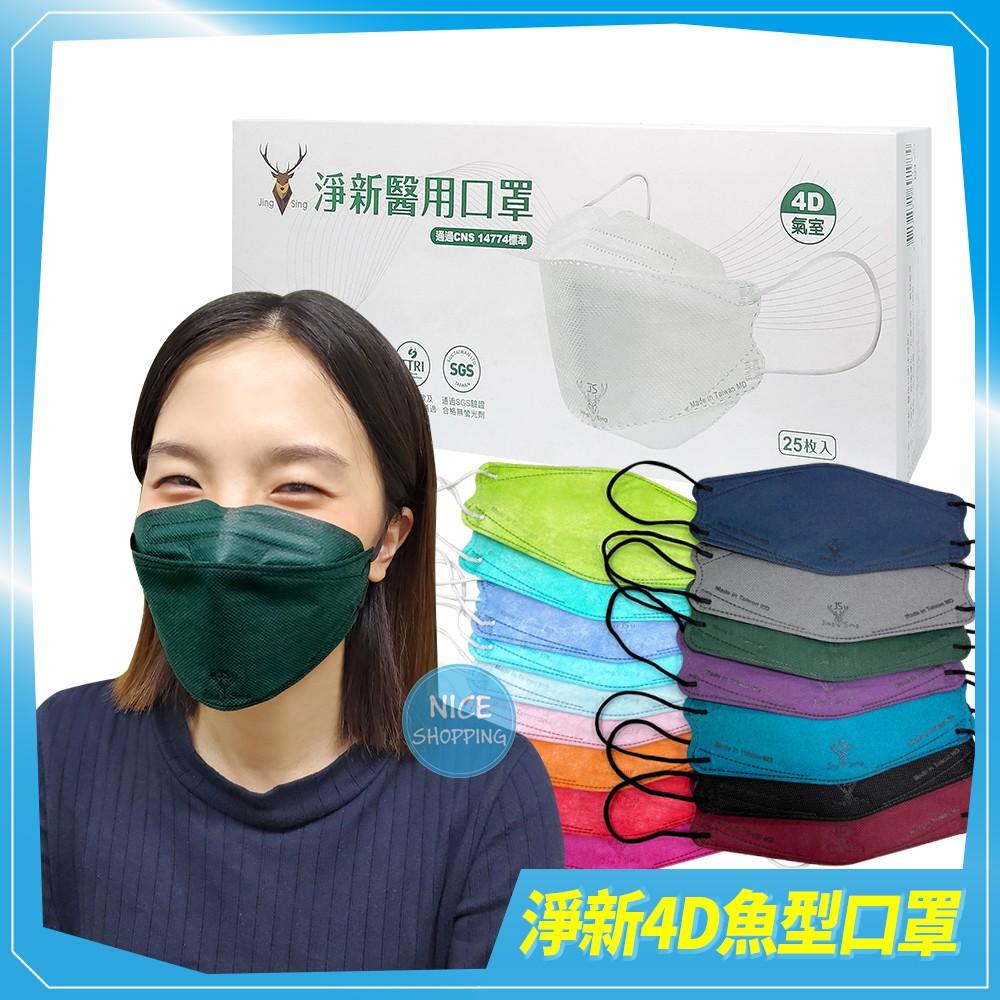 淨新 4D氣密型 醫用口罩 魚形口罩 4D口罩 立體口罩 醫療口罩 KF94 【賴司購物】