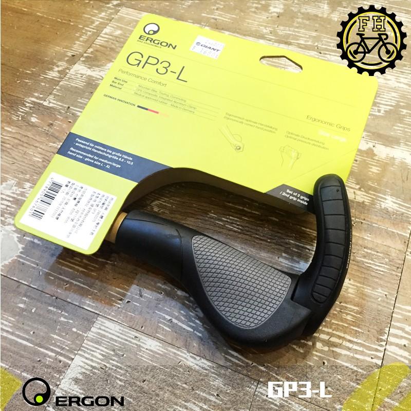【小萬】全新 ERGON GP3-L 新款人體工學牛角握把(兩長) 新版人間肉球 GC-2改款版 自行車 登山車用