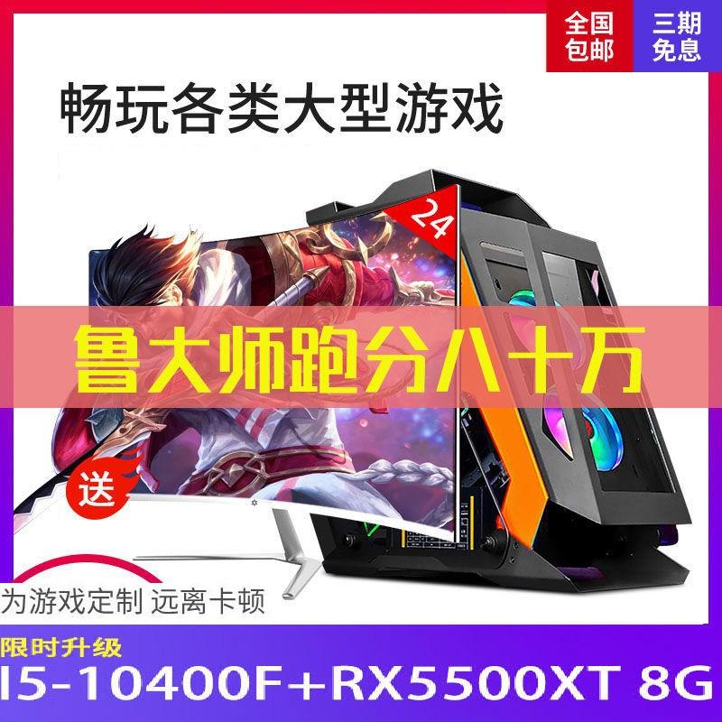 #火熱進行中i510400F/RX5500 8G吃雞游戲電腦主機組裝DIY辦公LOL臺式電腦全套