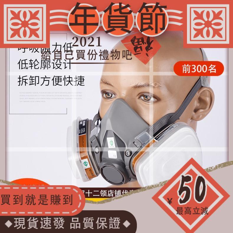 防毒面具&口罩2020年10月新款正品3M 6200防毒面具七件全套 噴漆塗鴉 粉塵 裝潢 現貨 噴漆 噴農藥 仿偽雷標