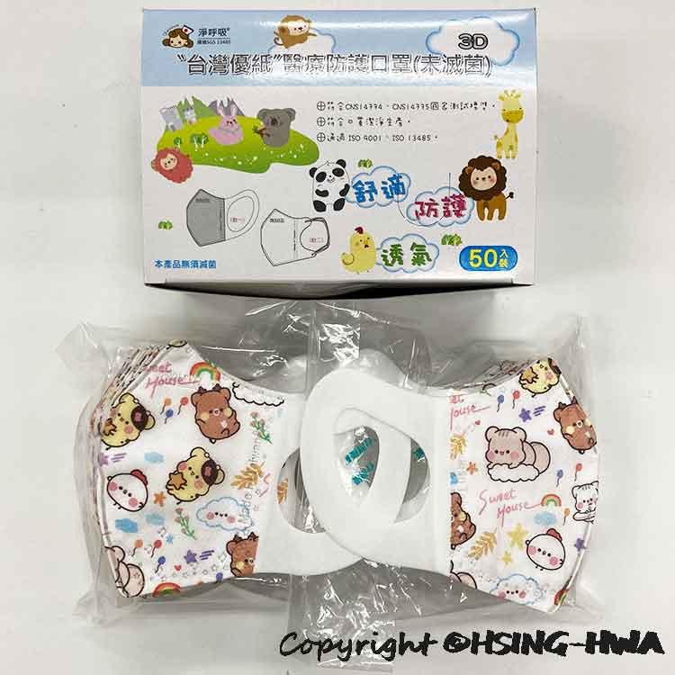 【興華國際】『優紙幼幼3D口罩』《醫療雙鋼印 現貨供應》可愛/幼童最愛