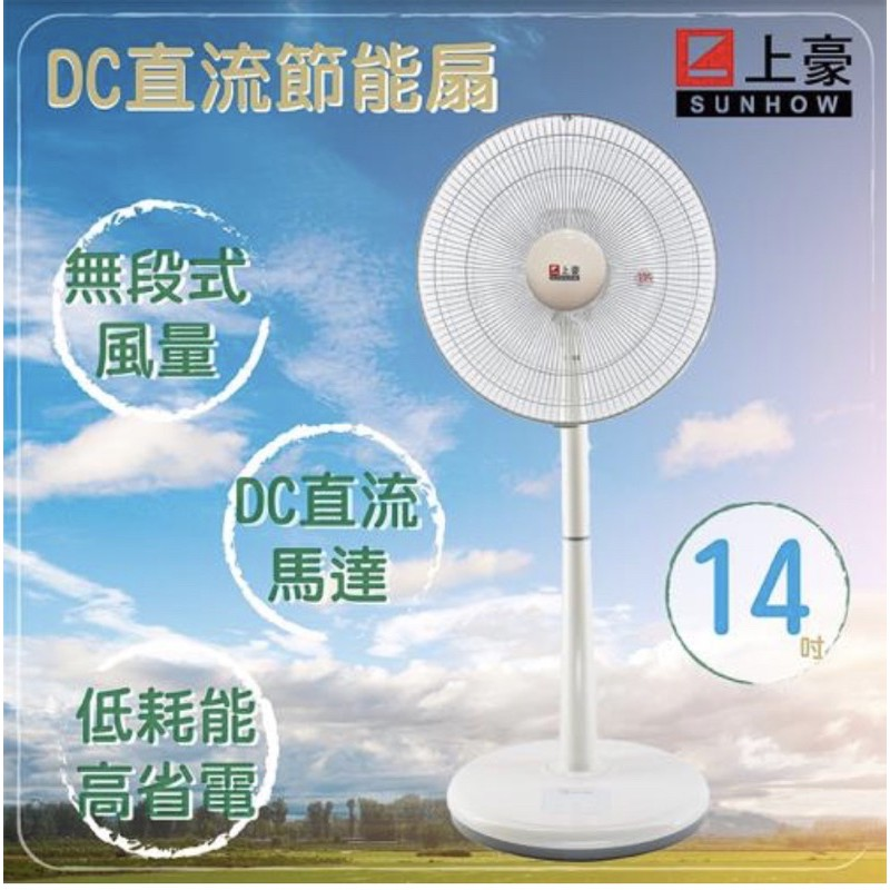 台灣製 SUNHOW上豪 14吋DC直流省電立扇風扇 免運 DC143A