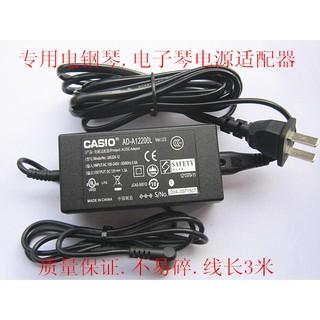 卡西歐WK6500 6600 7500 7600電子琴 電鋼琴 電源適配器電源線