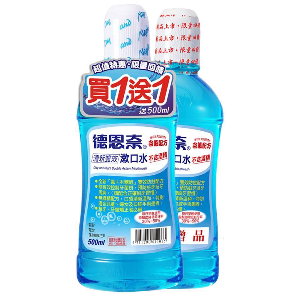 德恩奈清新雙效漱口水(500ml)【康是美】
