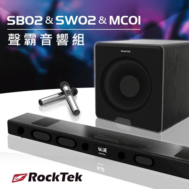 RockTek KTV聲霸å¶åºåŠ‡é¢å«é‡ä½ŽéŸ³ (SB02+SW02+MC01)