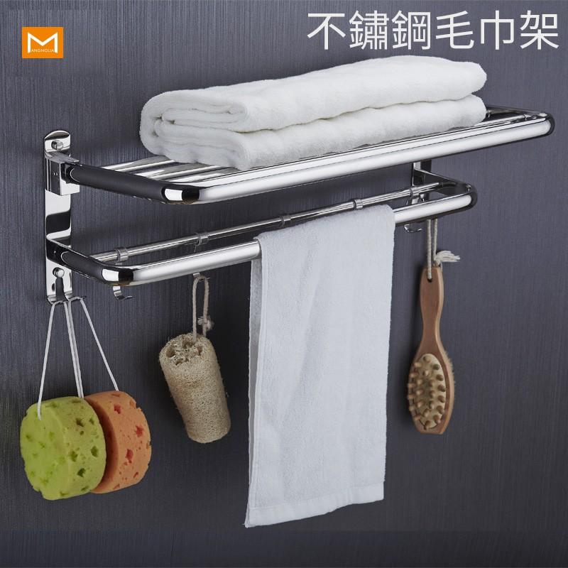 【04254】浴室毛巾架 sus304不鏽鋼 可折叠 帶掛鉤 60公分