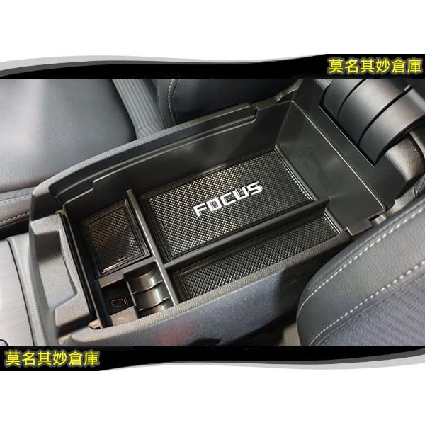 莫名其妙倉庫【4G013 中央扶手盒】19 Focus Mk4 配件改裝 分格置物盒收納 ST Line